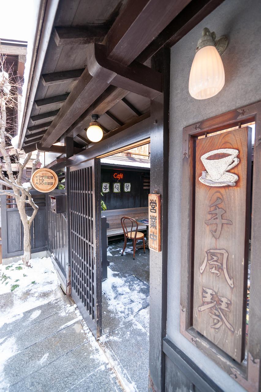 高山市のカフェ手風琴