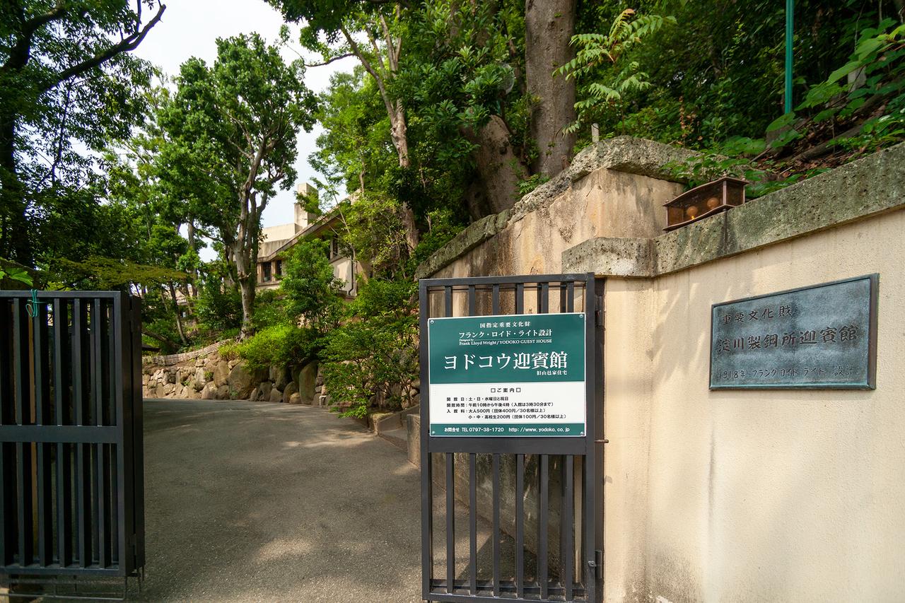 ヨドコウ迎賓館入口