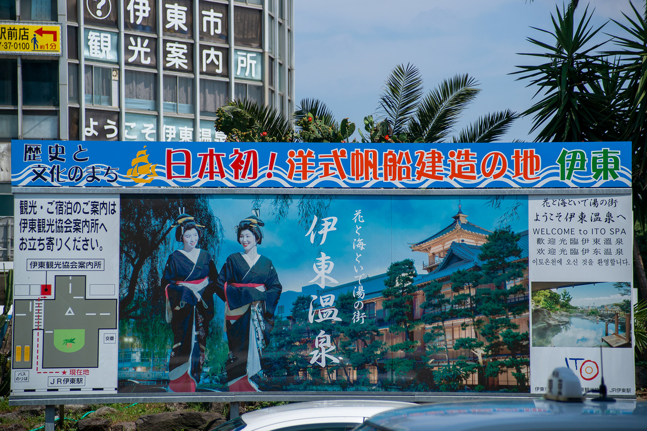 伊東駅前の観光看板