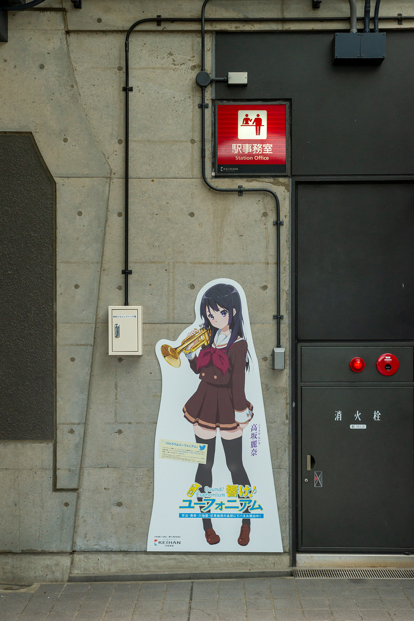 アニメ『響け!ユーフォニアム』と京阪電車のコラボ・パネル展示