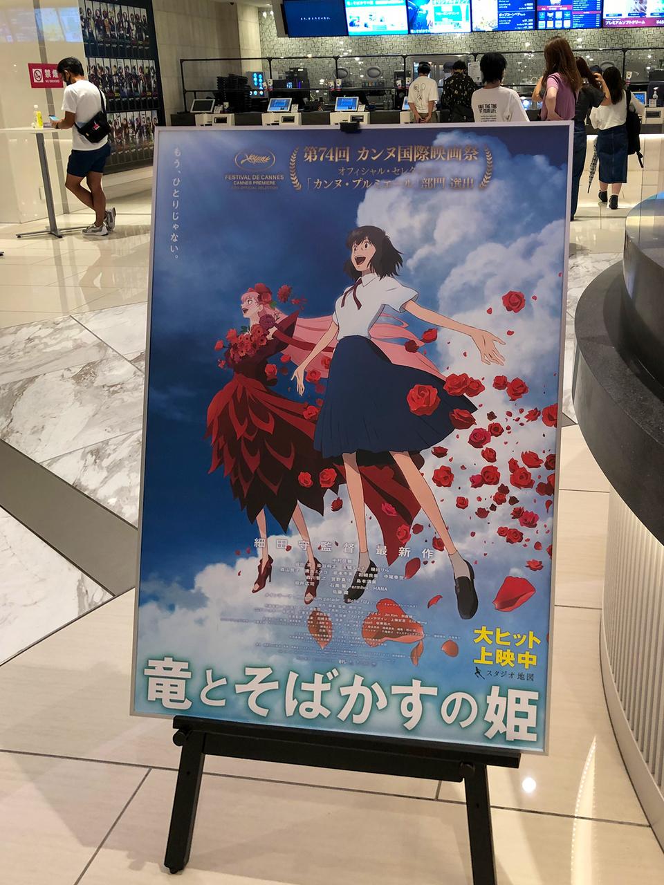 アニメ『竜とそばかすの姫』ポスター