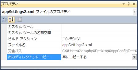 C#でアプリケーション設定を取得・保存する、いくつかの方法 - seraphyの日記