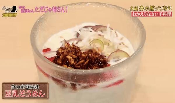 杏の豆乳そうめんレシピ
