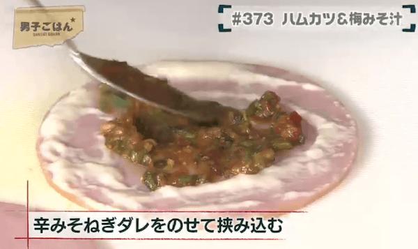 男子ごはんのハムカツレシピ
