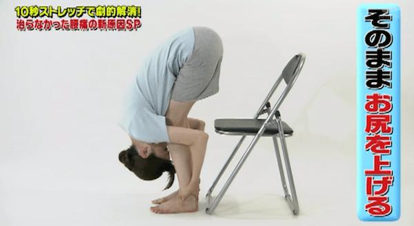 腰痛を劇的に改善するタイトハム解消10秒ストレッチのやり方