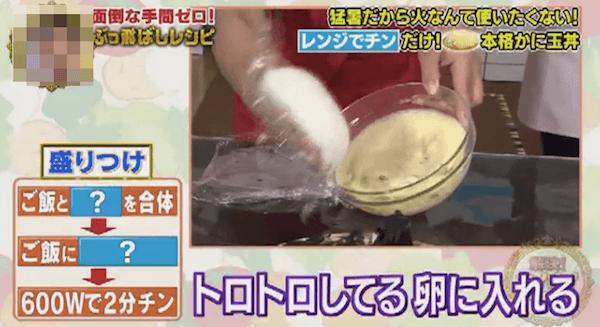 ナイナイアンサーの北斗晶の簡単かに玉丼レシピ