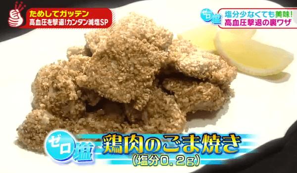 NHKためしてガッテンの鶏肉のごま焼きレシピ
