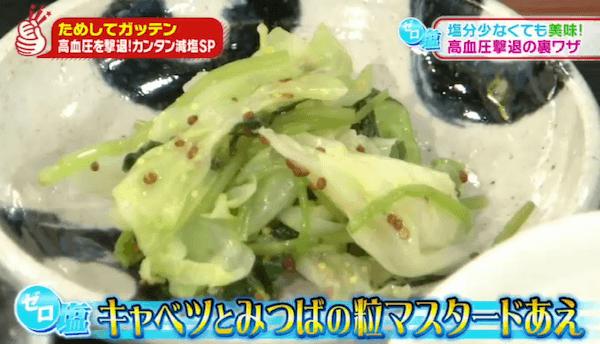 NHKためしてガッテンのキャベツとみつばの粒マスタードあえレシピ