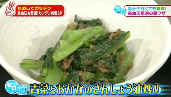 NHKためしてガッテンの青菜とおかかのさんしょう油炒めレシピ