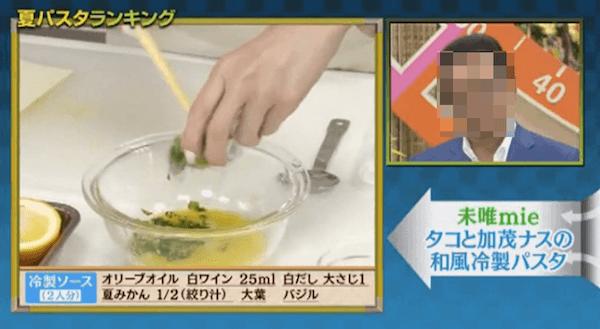 プレバトの未唯mie(ミー)のタコと加茂茄子の和風冷製パスタレシピ