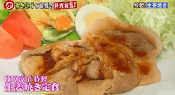 篠原涼子特製!豚肉の生姜焼きレシピ