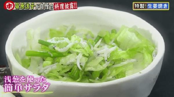 篠原涼子特製!浅葱としらすのサラダレシピ