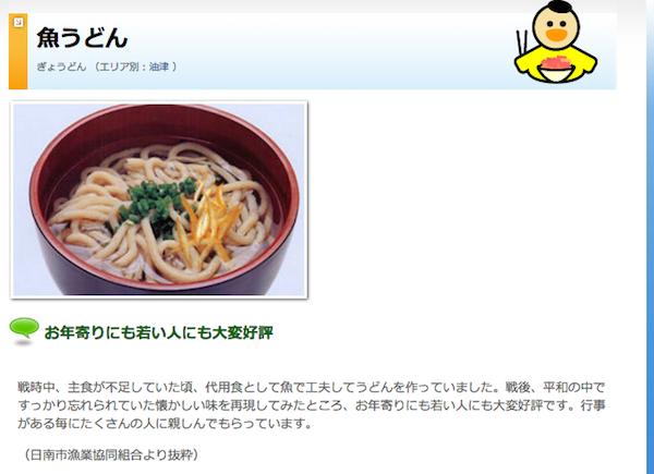 宮崎県日南市の魚うどんレシピ・作り方