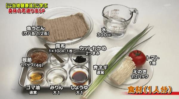 奥園流中華とまと魚うどんの材料
