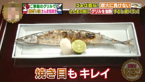 さんまの美味しい焼き方。ナイナイアンサーで鈴木登紀子がばぁば教えたグリルでサンマの塩焼きレシピ
