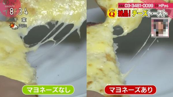 NHKあさイチのチーズトーストレシピ。マヨネーズを混ぜるとトロトロ感アップ!