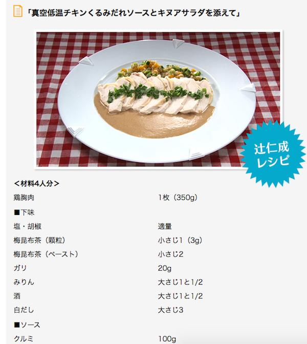 辻仁成の真空低温調理レシピ【ローストビーフ・ポークハム・チキン|ナイナイアンサー】