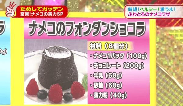 ためしてガッテンのナメコレシピ。なめこ汁・フォンダンショコラ・アイスの作り方