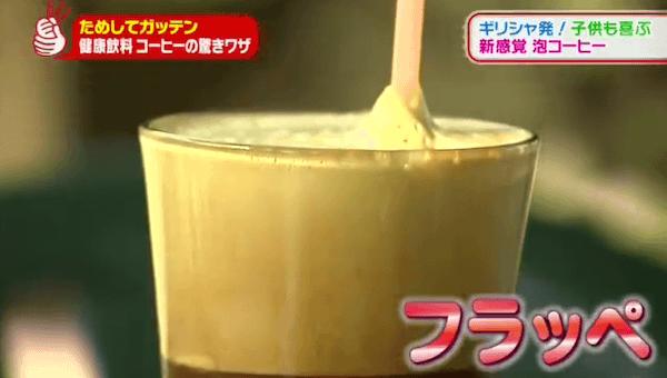 ためしてガッテンの泡コーヒーレシピ/作り方【ギリシャのフラッペ】
