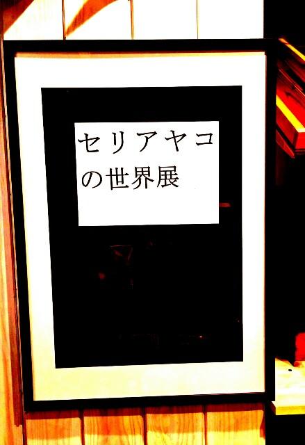 f:id:seriayako:20170823010534j:image