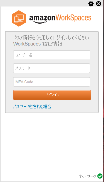 WorkSpaces-MFA-1