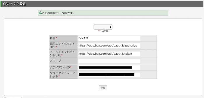 OAuth2の設定