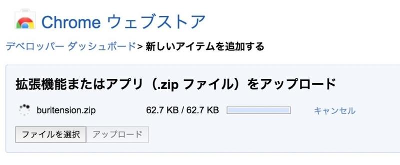 1-uploadapp