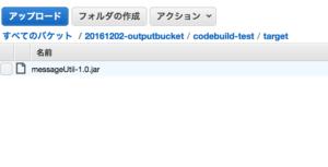 codebuild-10