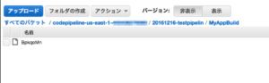 codepipeline-tokyo-5