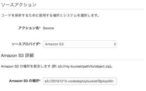 codepipeline-tokyo-8