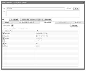 questetra-net-pmm-processmodel-version-edit-1482119698365