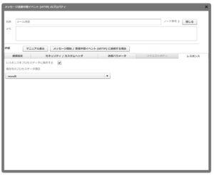 questetra-net-pmm-processmodel-version-edit-1482139725291