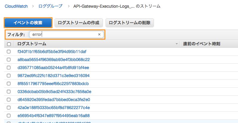 APIGW_Lambda_CloudWatchLogs_08