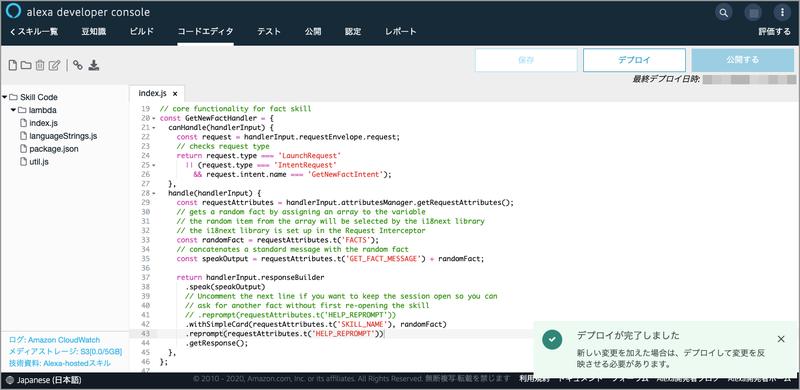 http://blog.serverworks.co.jp/tech/wp-content/uploads/2020/06/alexa_toranomaki_04_013.png