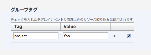 group-tag-setting