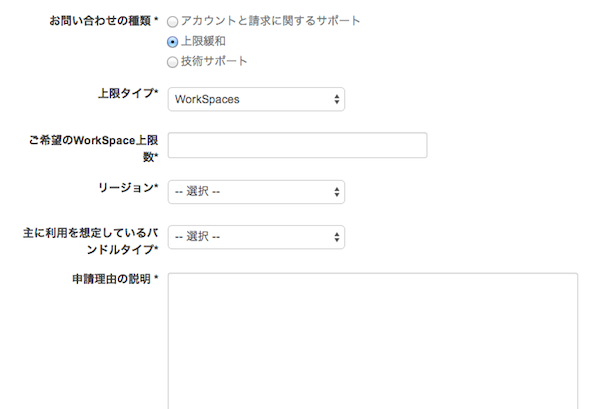 aws_support