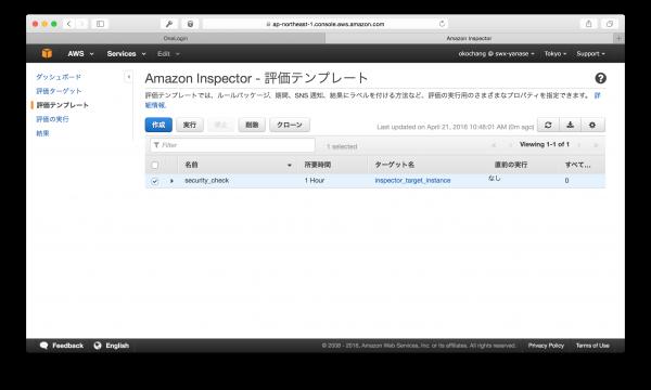 amazon-inspector-tutorial08