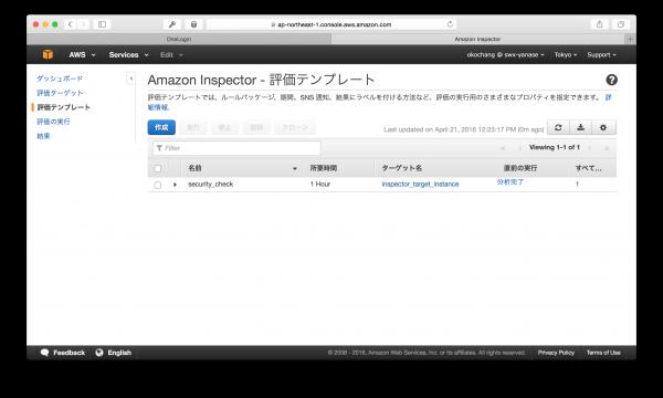amazon-inspector-tutorial10