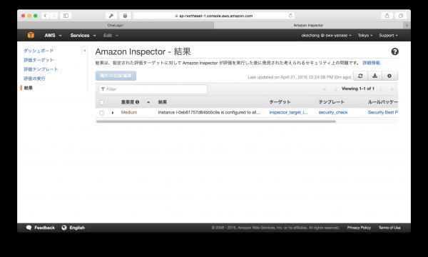 amazon-inspector-tutorial11