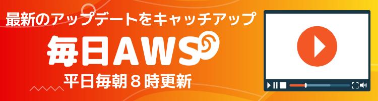 AWS Update!