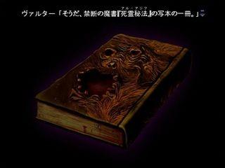 冥王の鍵=アル・アジフの写本の一冊_R.jpg