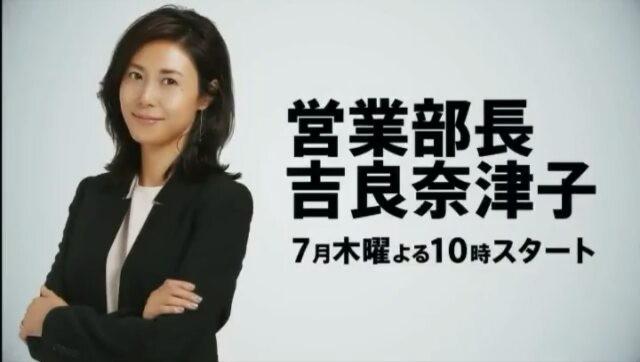 【動画】営業部長 吉良奈津子