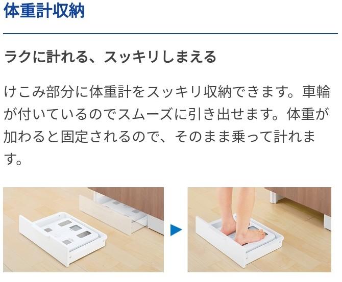 TOTO洗面:体重計収納
