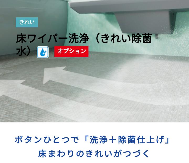 きれい除菌水:床ワイパー洗浄