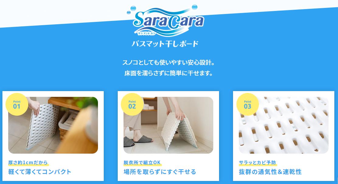 サラ アンド カラ バスマット干しボード