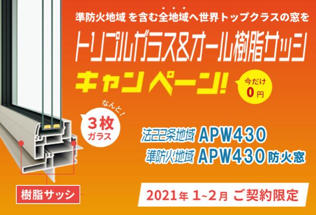 キャンペーンでAPW430防火仕様が標準で採用可能に