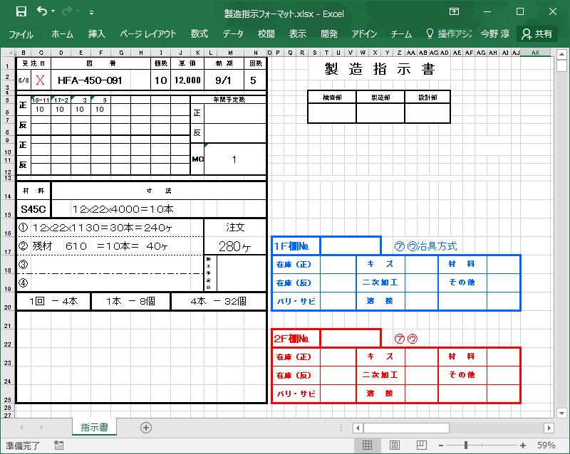 Excel製造指示書