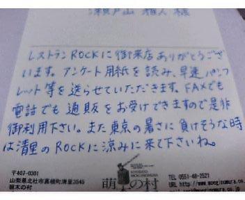 萌木の村からきた手紙