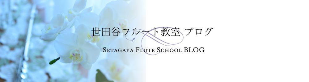 世田谷フルート教室のブログ