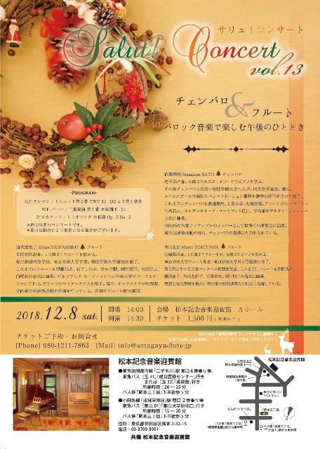 f:id:setagaya-flute:20181122185317j:image